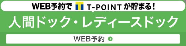 WEB予約でT-POINTが貯まる!人間ドック・レディースドック WEB予約
